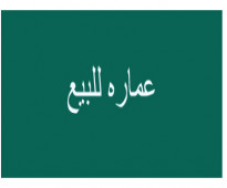 عمارة للبيع - جدة - الحمراء