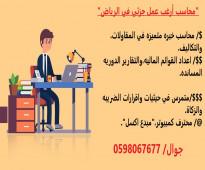 محاسب خبره مقاولات وتكاليف أرغب عمل جزئي شمال الرياض .