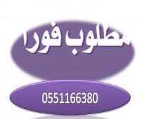 مطلوب للتنازل خادمات ومربيات ومرافقات وأزواج وممرضات من جميع الجنسيات 0551166380