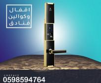 أقفال وكولين الفنادق والشقق الكترونية