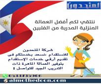 ارفى الخادمات والعمالة المنزلية