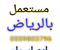 شراء أثاث مستعمل حي المونسيه 0559803796 ابو اسراء