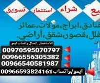 للبيع ابراج فى مكة المكرمة دخلها ممتاز فوق  ١١٪ البيع كاش