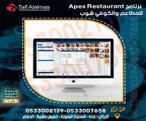 جهاز كاشير نقطه بيع شاشه لمس للمطاعم - كوفي شوب - عصائر
