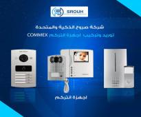» شركة صروح الذكية والمتحدة _شبكات وانظمة أمنية