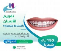 عروض اليوم الوطني - مجموعة المهيدب لطب الأسنان