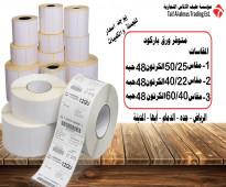 اورق باركود و رول و ايصالات حراريه سعر الجمله