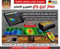 ايزي واي سمارت- جهاز كشف الذهب من جولدن ديتيكتور في ابوظبي