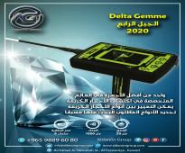 جهاز كشف الذهب والمعادن والمياه الجوفيه والفضه Delta-Gemme