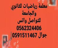 معلمة خبرة بشمال الرياض