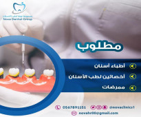 مطلوب ممرضات لطب الاسنان