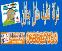شركة تنظيف منازل بجازان 0539117180 تنظيف خزانات وسجاد ومجالس بجازان