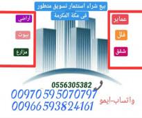 للبيع عمارة  دور كامل فى مكة