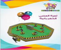 بيع و تأجير لعبة العصى الكهربائية ابها/الخميس 0550089258