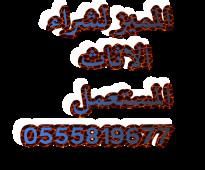 شراء اثاث مستعمل بمكه 0555819677
