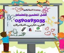 ارقام معلمات تأسيس ومتابعة تيجي البيت في مكة 0590293035