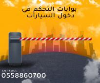 البوابات الألكترونية لدخول وخروج السيارات