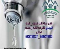 تقارير معتمدة لدي شركة المياه - كشف تسربات المياه
