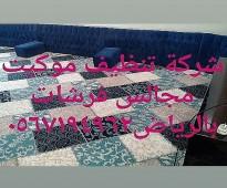 شركة نظافة  غسيل موكيت سجاد بالرياض والدمام الخبر0567194962 شعاع كلين
