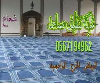 شركة تنظيف  مساجد بالرياض والدمام الخبر 0567194962 شعاع كلين