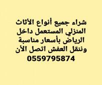 شراء مكيفات مستعمله بالرياض 0559795874