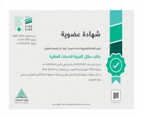 عقد إلكتروني لطلب أو تجديد رخصة البلدية