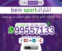 اشتراك bein sport الكويت بين سبورت عبر الرقم 99557133، يمنحك الحصول على مميزات وعروض وخدمات متعددة من خلالنا سواء كانت ف