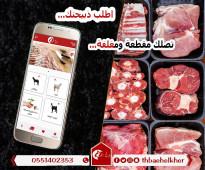 لحم طازج 100%يصلك الى بيتك