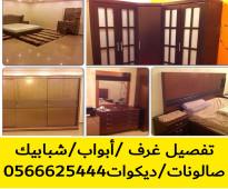 تفصيل غرف نوم خشب بالرياض 0566625444 أسعار مناسبة لتفصيل غرف نوم بالرياض، ابواب وشبابيك للبيع بالرياض، ديكورات خشبيه