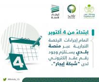 عقد إيجار موحد لإجراءات بلدي أو لحساب المواطن