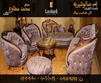 تعرف على اشهر اسماء معارض اثاث في مصر2020 - لومباردى للاثاث - دمياط