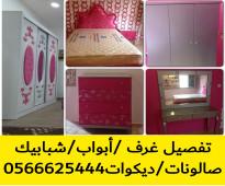 محلات تفصيل غرف نوم بالرياض 0566625444 ابواب  للبيع بالرياض، غرف نوم مودرن للبيع بالرياض، تفصيل غرف نوم خشب بالرياض