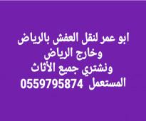 نقل عفش شرق الرياض 0559795874