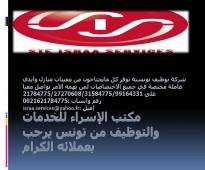 استقدام عمال وكوادر تونسية