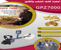 اجهزه كشف الذهب والمعادن gbz7000 بالسعوديه