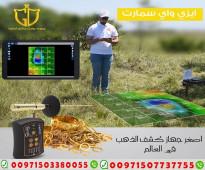 جهاز EASY WAY SMART ذو النظامين أصغر جهاز بنظامي الرادار الاستشعاري