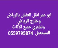 نقل عفش السلي شرق الرياض 0559795874