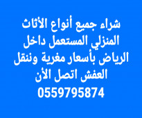شراء غرف نوم مستعملة 0559795874
