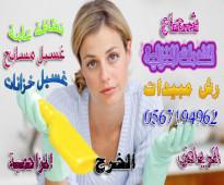 شركة نظافة عامة بالرياض والدمام شعاع كلين0567194962