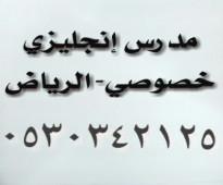 مدرس انجليزي خصوصي 0530342125