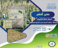 دخن اخضر من شركة الجيل العربي للأعلاف
