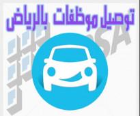 شاب مصري@ للخدمات توصيل للمشاوير للمدارس والجامعات والموظفات بالرياض