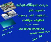 شركة نقل عفش واثاث بالطائف 0508299268