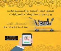 متجرالريادة المتخصصة لبيع قطع غيار السيارات الاصلية