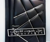 عازل صوت للأبواب الرياض