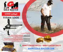جهاز الكشف عن الذهب تيتان جير 1000 فى جده السعودية