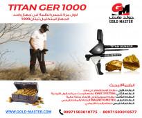 titan ger 1000 كاشف الذهب والكنوز الدفينه تيتان 1000 titan