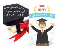 نوفر معلمه - معلم لتدريس المواد الجامعيه