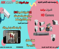 كاميرات مراقبة  للشركات والمصانع والمحلات التجارية