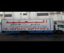 شركة المعتمد 0553336163 لنقل العفش بمكة مع الضمان